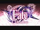 【ゆっくりTRPG】Fate/Cthulhu・名状し難き聖杯戦争part0【クトゥルフ神話TRPG】