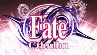 【ゆっくりTRPG】Fate/Cthulhu・名状し難