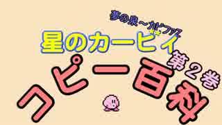 星のカービィ コピー百科 第2巻