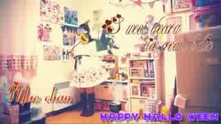 【Halloween!!】 スイートデコラアイスクリームホリック 【前ちゃん】
