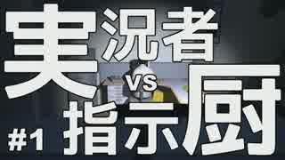 【実況】 実況者vs指示厨 #1