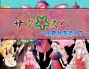 【サタスペ】さとこいのサタ☆スペ~永夜抄を添えて~0-0【ゆっくりTRPG】