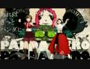 【MEIKO生誕祭2014】パンダヒーロー【MMDモデル配布あり】