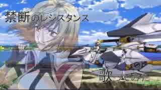 【歌ってみた】禁断のレジスタンス♂ thumbnail
