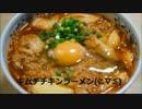 キムチチキンラーメン作ってみた(≧∇≦)