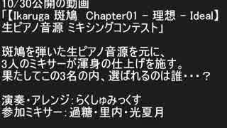 【結果発表】Ikaruga 斑鳩Chapter01- 理想- Ideal生ピアノ音源コンテスト