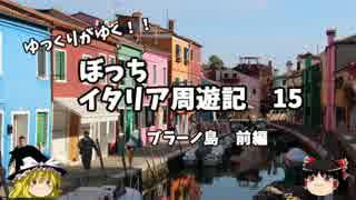 【ゆっくり】イタリア周遊記15 離島観光 ブラーノ島 前編