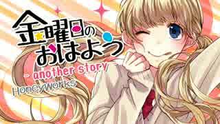 アホの子が【金曜日のおはよう-another story-】歌ってみたあああ!!!