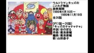 80年代アニメ主題歌集 ウルトラマンキッズ