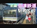 ゆかれいむで会津鉄道駅めぐり~前編~