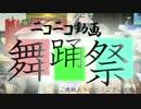 ニコニコ動画舞踊祭【ニコニコメドレー】