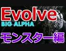 【実況】『Evolve』αテストに参加!【モンスター編】