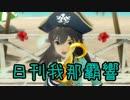 日刊 我那覇響 第403号 「魔法をかけて!」 【ソロ】