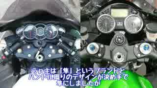 【変態マシン】ニューマシン納車!【納車】