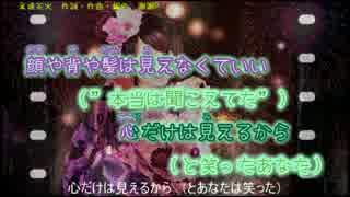 【ニコカラ】永遠花火-OrchestraArrange-(