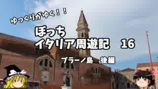【ゆっくり】イタリア周遊記16 離島観光 ブラーノ島 後編