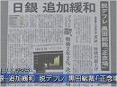 【アベノミクス】日銀の追加緩和と消費税再増税の先送り気運[桜H26/11/3]