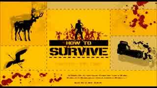 【実況】 ゾンビをドゥン HOW TO SURVIVE