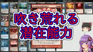 【MTG】ゆかり:ザ・ギャザリング #21.1 吹き荒れる潜在能力【モダン】