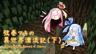 【Minecraft + Biomes O' Plenty】弦巻マ