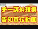 【ニコニコ料理祭】チーズ料理祭告知宣伝動画