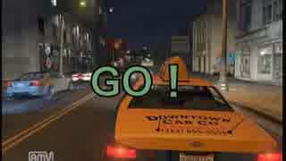 【GTA5】タクシー会社で真面目に働こう9