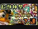 【モンスト実況】超獣神祭で『いつもの』脱却!?【7連】