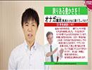 【極左全員集合】本当はヤバイ沖縄県知事選挙
