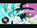 【初音ミク】 メリーゴーランド 【オリジナルPV】