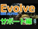【実況】『Evolve』αテストに参加!【サポ