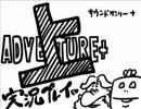 『上原の冒険+』公式生放送にいい大人達が出演するにあたりネットラジオ以下略