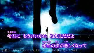 【ニコカラ】ハイドアンド・シーク【On Vo
