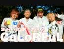 【SLH】SLH WINTER TOUR -COLORFUL-【TOUR PV】
