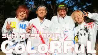【SLH】SLH WINTER TOUR -COLORFUL-【TOUR PV】