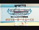 「アイドルマスター シンデレラガールズ」BD,DVDの特典を紹介してみました(ゲスト...