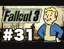 【Fallout3】危険なお散歩【実況】#31