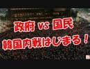 【政府 vs 国民】  韓国内戦はじまる!