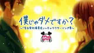 僕じゃダメですか? / HoneyWorks 【クロスフェード】 thumbnail