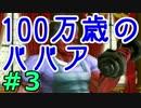 【実況】100万歳のババア 03