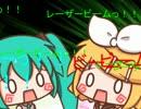 【初音ミク×鏡音リン】レーザービームっ!!【オリジナル】