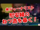 【米ジャーナリスト】 慰安婦のねつ造を暴く!