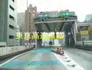 【Driver'sEye】東京高速道路撮影試験走行-Version2.29-【002】