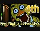 【実況】契約書ちゃんと見ときゃよかった 『Five Nights at Freddy's』 4th Night