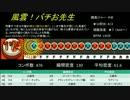 【太鼓の達人】歴代★10から見るインフレ -第1世代(1/2)-