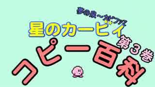 星のカービィ コピー百科 第3巻