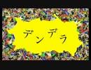【初音ミク】デンデラ【オリジナル】