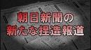 1/3【緊急特番】朝日新聞の新たな捏造報道[桜H26/11/8]