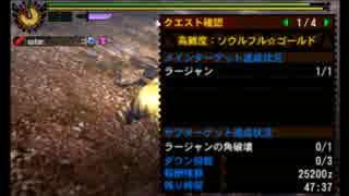【MH4G】高難度:ソウルフル☆ゴールド【生