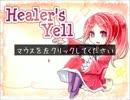 【実況】白魔導士の大切さが痛いほど分かるゲーム【Healer's Yell】