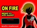 【MEIKO V3】 ON FIRE (アルバム・クロスフェード)
